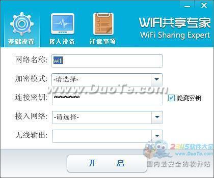 WiFi共享专家下载