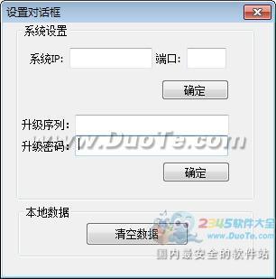 房讯房屋出租管理系统下载
