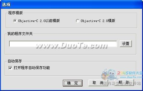 Objective-C for Windows集成实验系统下载