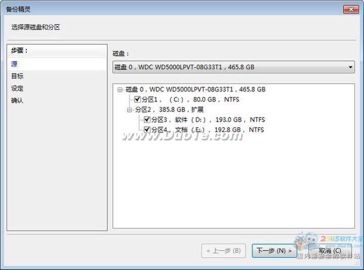 硬盘分区备份恢复工具(Zimage)下载