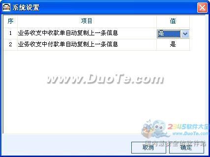 易资金管理系统财务软件下载
