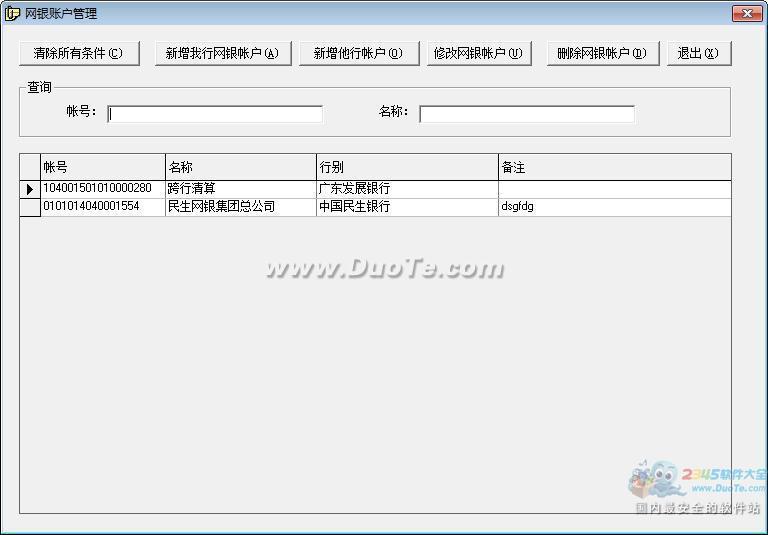 广发银行网上银行客户端下载