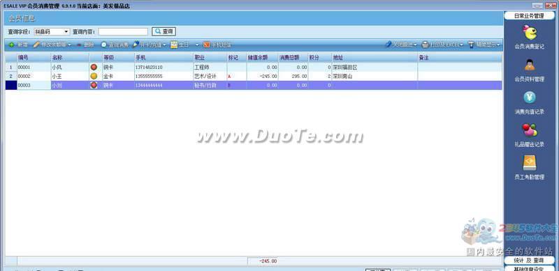 Esale美容美发管理软件下载