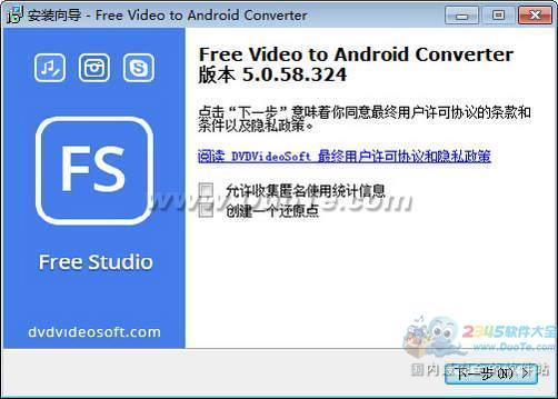 Free Video to Android Converter下载
