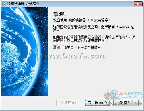 速转视频格式转换器下载