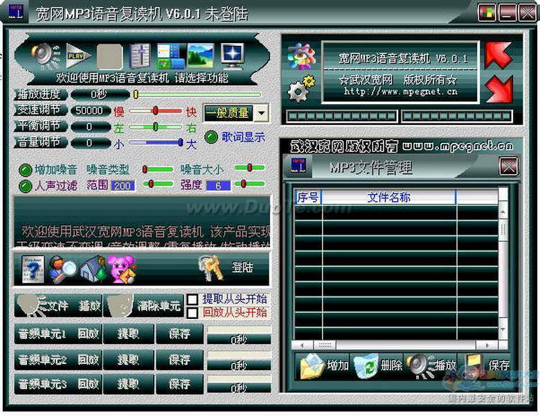 MP3语音复读机下载
