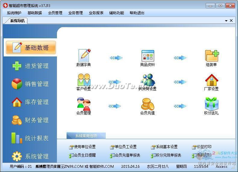 智能新型超市管理系统下载