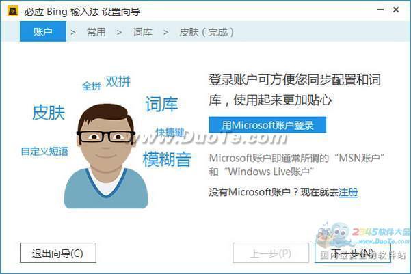 必应Bing输入法下载