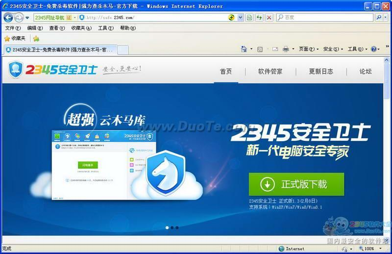 Internet Explorer 8(IE8)下载