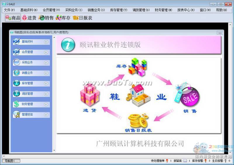 颐讯鞋业软件下载