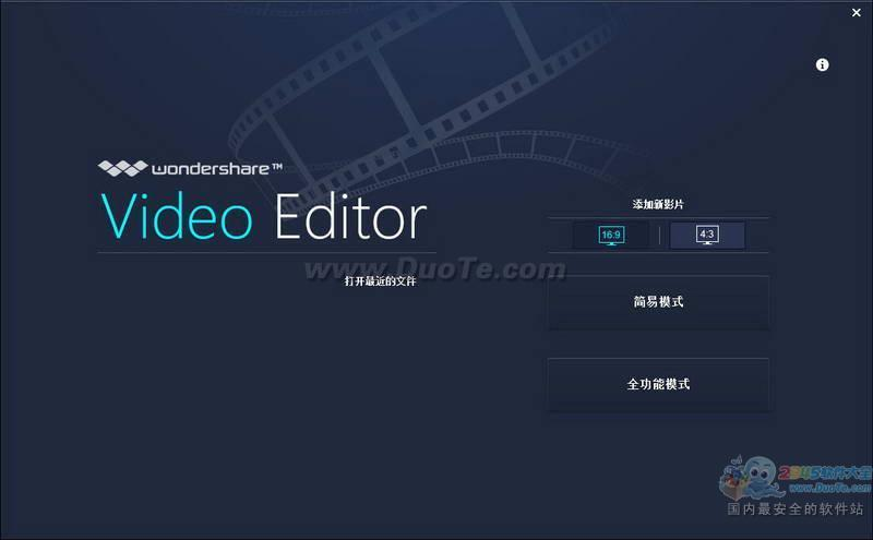 视频编辑器(Wondershare Video Editor)下载