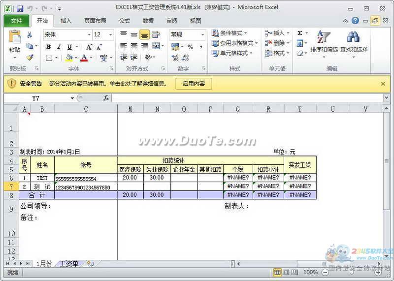excel格式工资管理系统下载