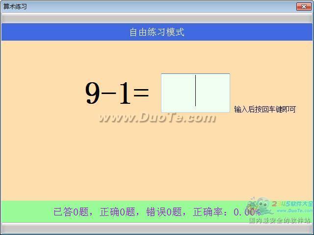 少儿算术练习下载