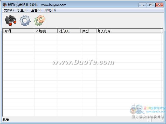 楼月QQ电脑监控软件下载