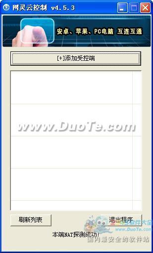网灵移动视频监控(PC版)下载