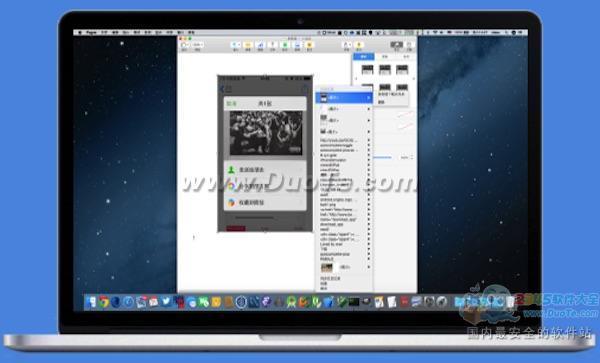 快贴-云剪贴板 Mac版下载