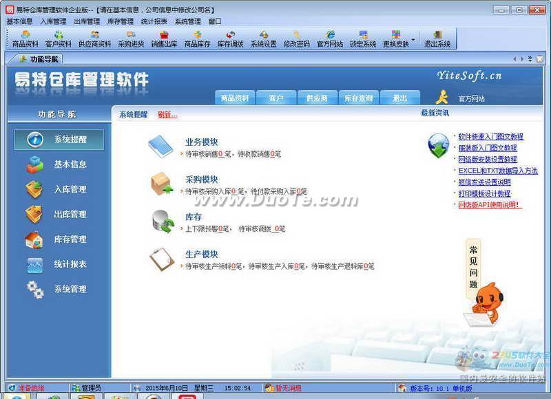 易特仓库管理软件下载