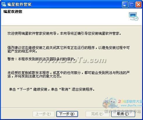 瑞星软件管家下载