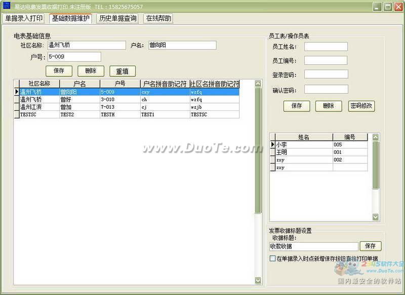 易达电费发票收据打印软件下载