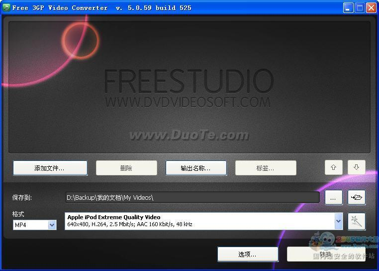 dvdvideosoft Free Video to Nokia Phones Converter下载