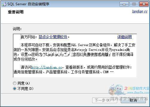 SQL Server 自动安装程序下载