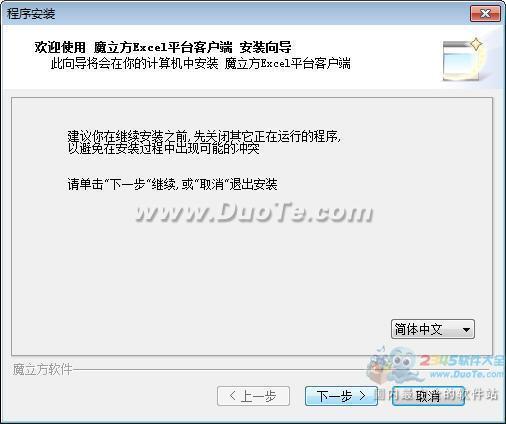 魔立方Excel数据管理软件下载