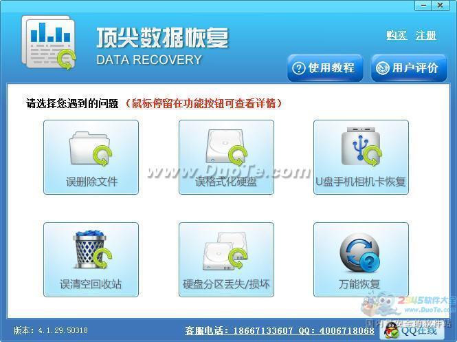天盾Oracle数据库恢复软件下载