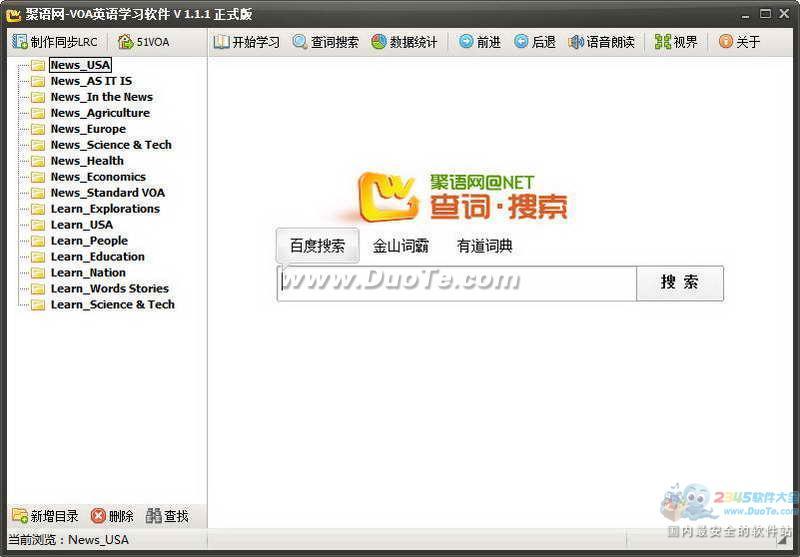 聚语网VOA英语学习软件下载