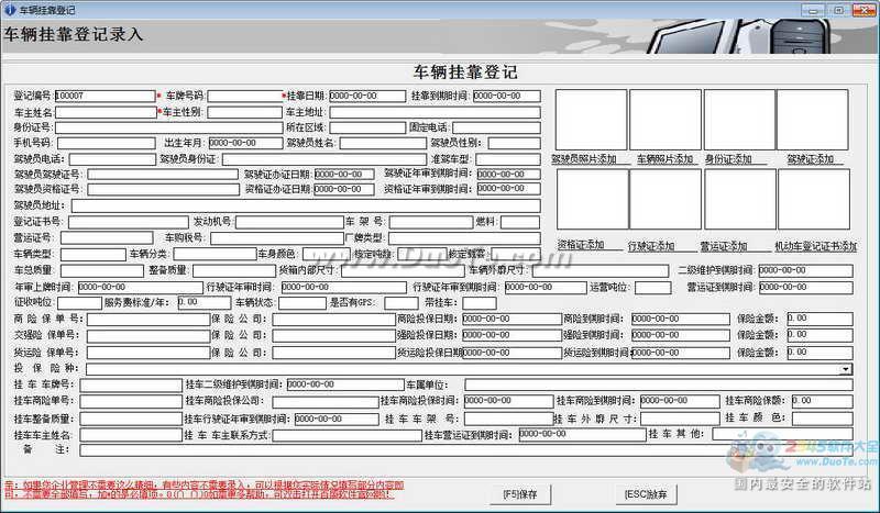 百盛汽车挂靠管理系统下载