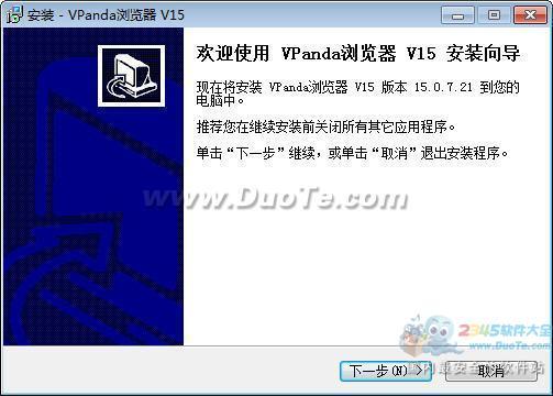 VPanda浏览器下载