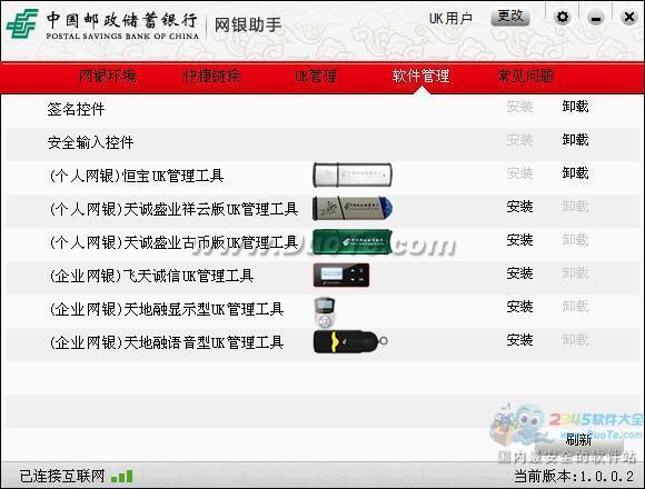 中国邮政储蓄银行网银助手下载