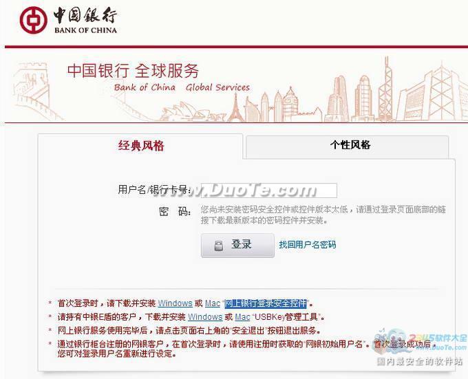 中国银行网上银行登录安全控件下载
