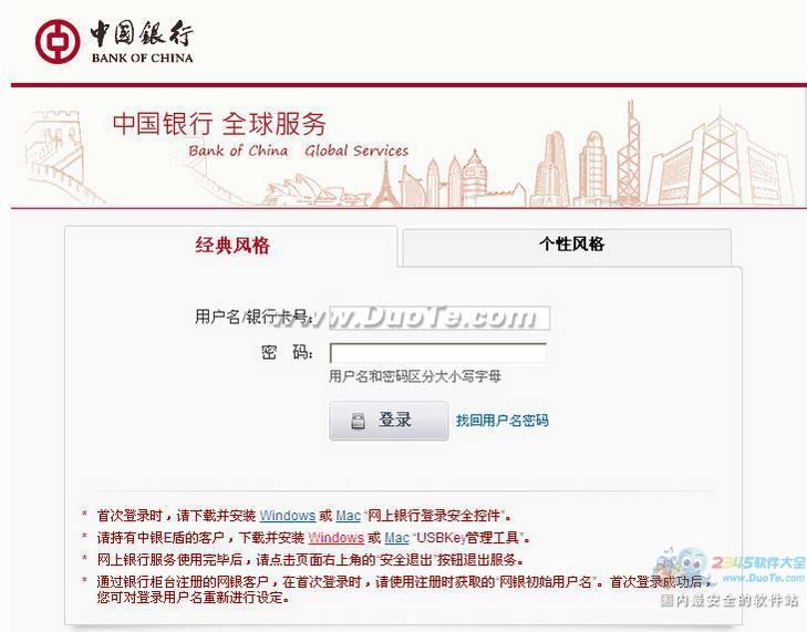 中国银行USBKey管理工具下载