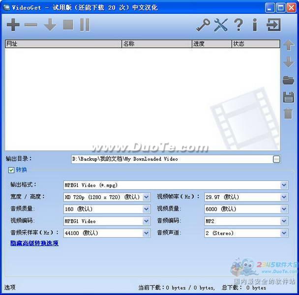 VideoGet(网络视频下载器)下载