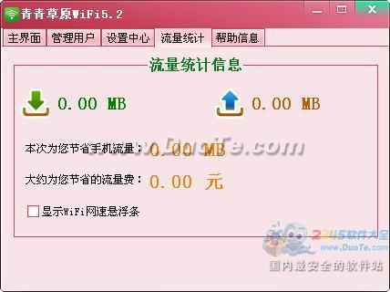 青青草原wifi下载