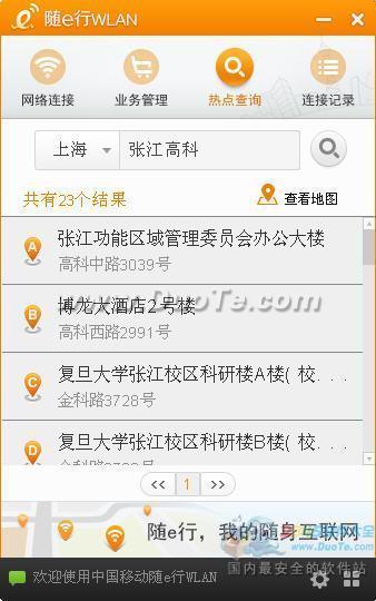 中国移动随e行WLAN下载