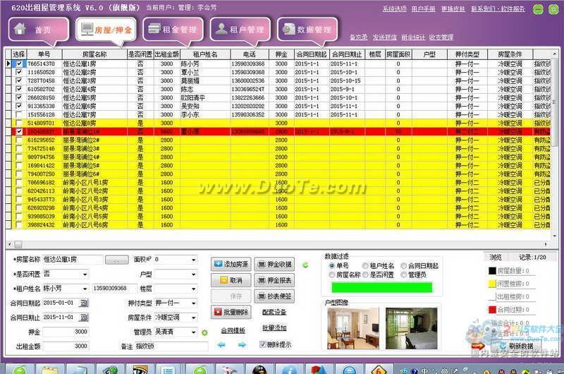 620出租屋管理系统下载