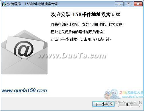 158邮件地址搜索专家下载