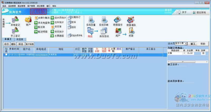 沧海水站送水软件下载