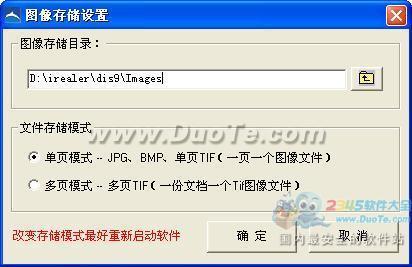 锐尔文档扫描影像处理软件下载