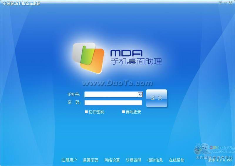 中国移动手机桌面助理(MDA)下载