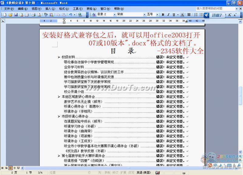 Microsoft Office 2007 2010 文件格式兼容包下载