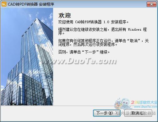 互盾cad转pdf转换器下载