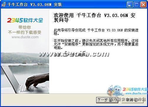 千牛工作台 for Mac下载