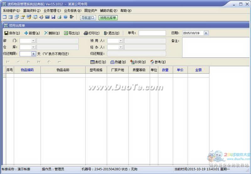 速拓物品管理软件下载