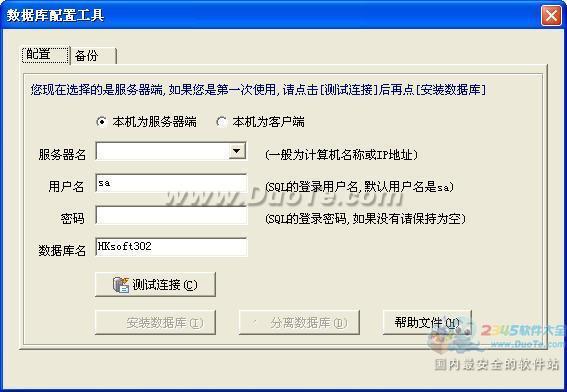 里诺人口管理软件下载