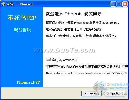 PhoenixP2P服务器版下载