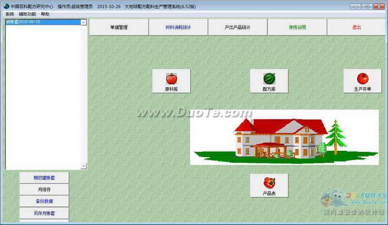大地球配方配料生产管理系统下载