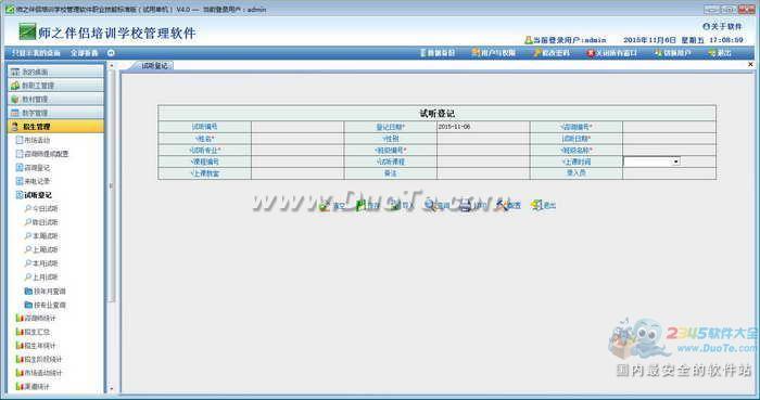 师之伴侣职业技能类培训学校管理软件下载