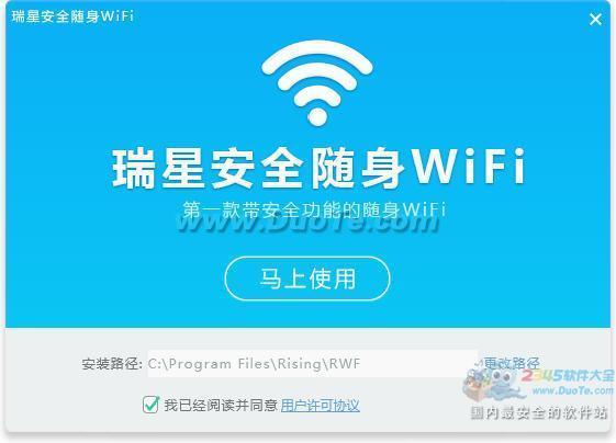 瑞星安全随身wifi驱动下载